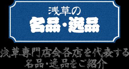 浅草の名品・逸品〜浅草専門店会各店を代表する名品・逸品をご紹介