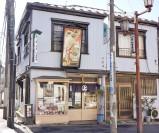 菊寿堂 いせ辰1