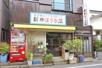 新井ほうき店1