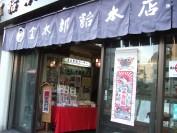 金太郎飴本店1