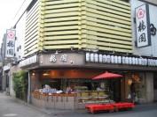 浅草 梅園1