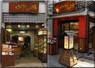 やげん堀 七味唐辛子本舗2