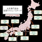 浅草専門店会 催事スケジュールマップ2018年3月17日